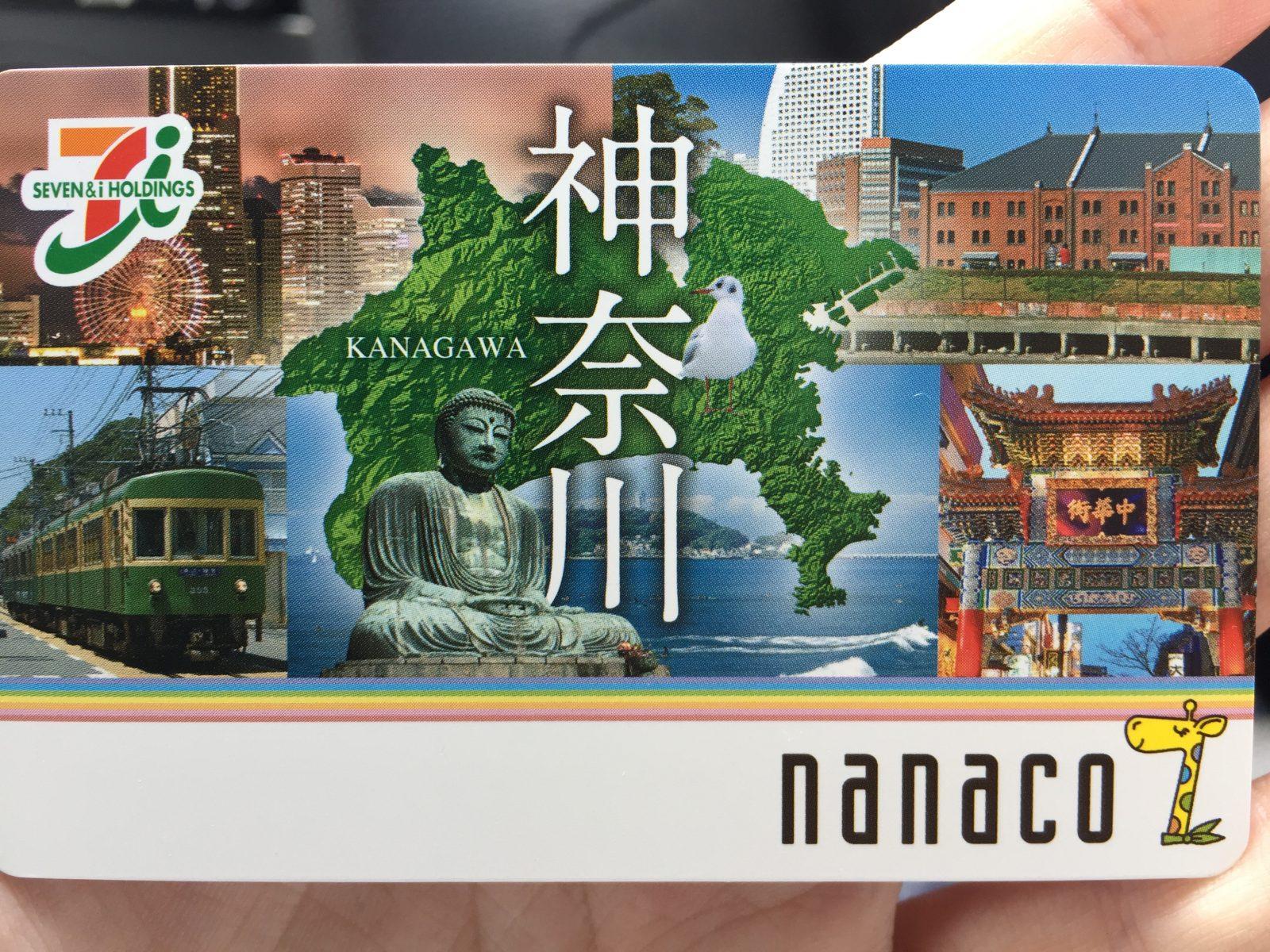 nanacoカードをゲットしました!
