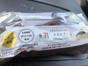 170日目!ちかまダイエットブログ〜夏編〜
